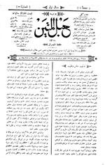 تبعات مشروطه در عرصه مطبوعات